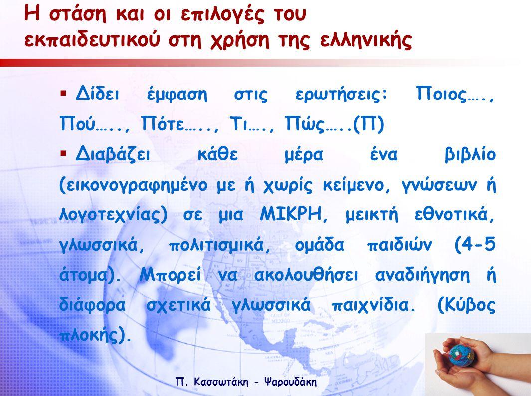Π. Κασσωτάκη - Ψαρουδάκη Η στάση και οι επιλογές του εκπαιδευτικού στη χρήση της ελληνικής  Δίδει έμφαση στις ερωτήσεις: Ποιος…., Πού….., Πότε….., Τι