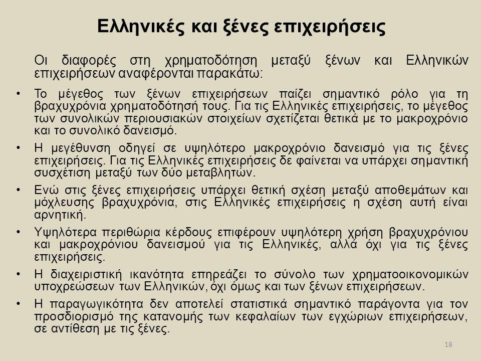 18 Ελληνικές και ξένες επιχειρήσεις Οι διαφορές στη χρηματοδότηση μεταξύ ξένων και Ελληνικών επιχειρήσεων αναφέρονται παρακάτω: Το μέγεθος των ξένων ε