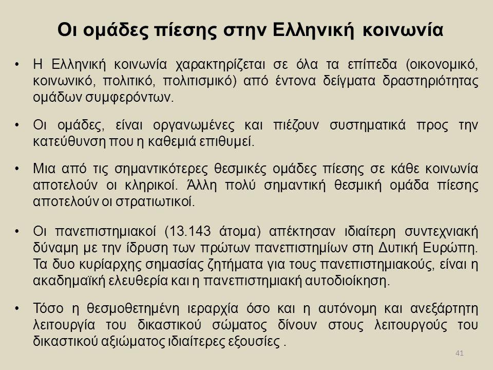 41 Οι ομάδες πίεσης στην Ελληνική κοινωνία Η Ελληνική κοινωνία χαρακτηρίζεται σε όλα τα επίπεδα (οικονομικό, κοινωνικό, πολιτικό, πολιτισμικό) από έντ