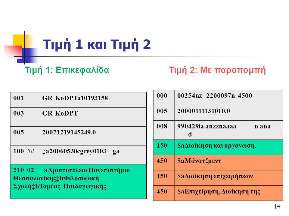 14 Τιμή 1 και Τιμή 2 001GR-KoDPTa10193158 003GR-KoDPT 00520071219145249.0 100 ##‡a20060530cgrey0103 ga 210 02 aΑριστοτέλειο Πανεπιστήμιο Θεσσαλονίκης‡