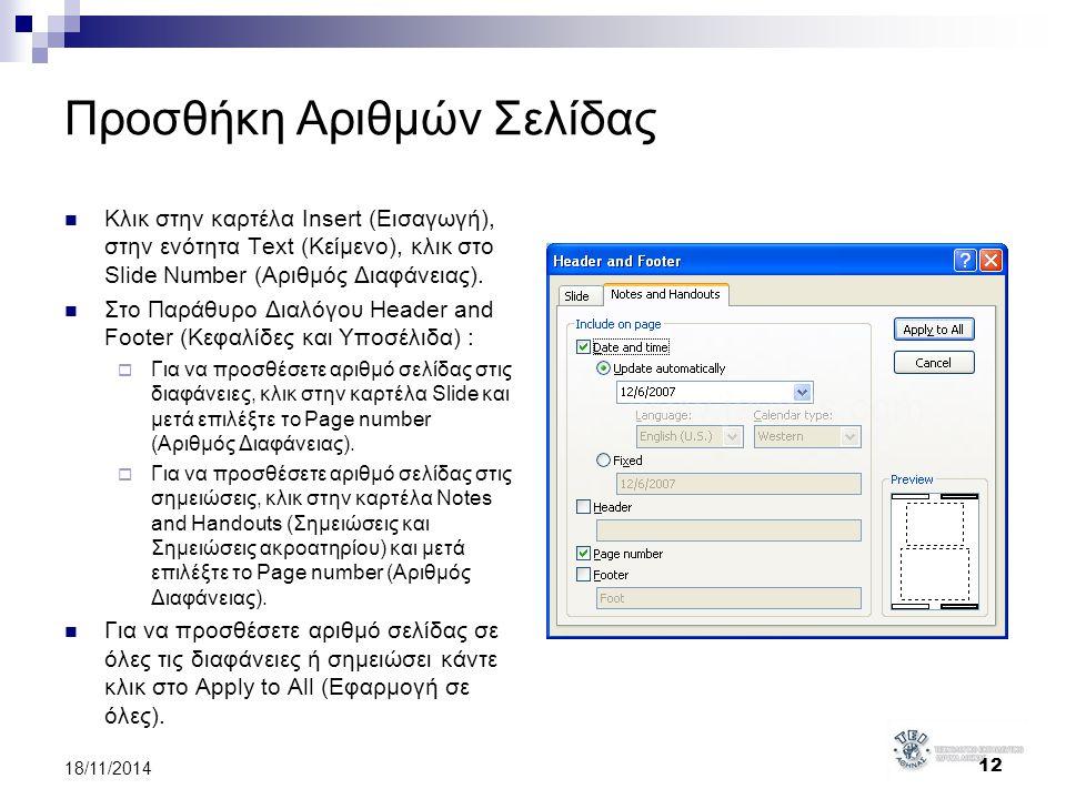 Προσθήκη Αριθμών Σελίδας Κλικ στην καρτέλα Insert (Εισαγωγή), στην ενότητα Text (Κείμενο), κλικ στο Slide Number (Αριθμός Διαφάνειας). Στο Παράθυρο Δι