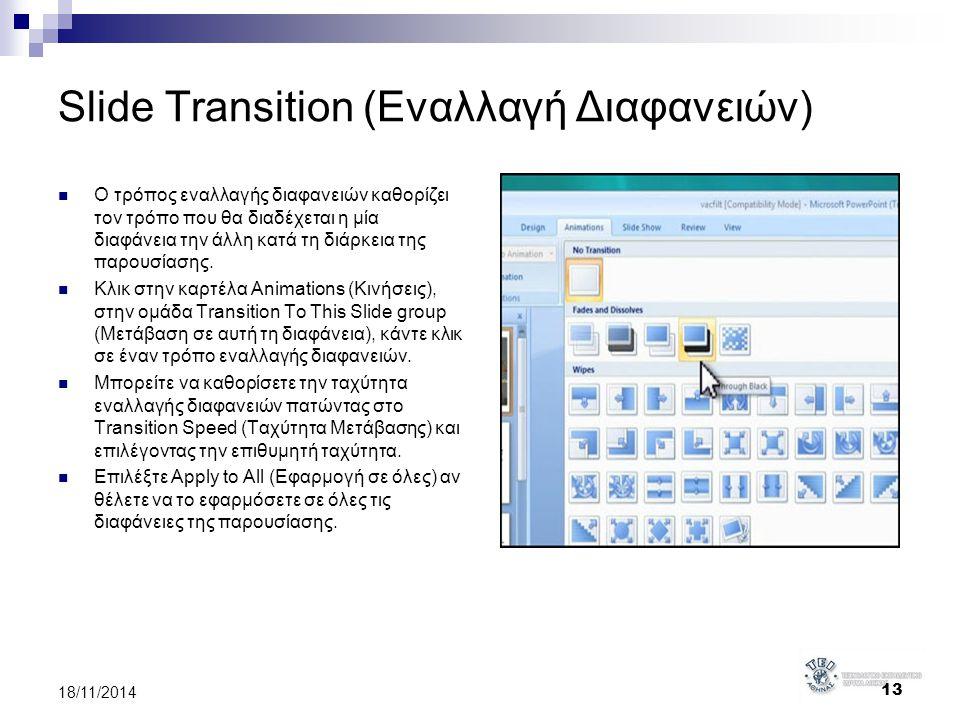 Slide Transition (Εναλλαγή Διαφανειών) Ο τρόπος εναλλαγής διαφανειών καθορίζει τον τρόπο που θα διαδέχεται η μία διαφάνεια την άλλη κατά τη διάρκεια τ