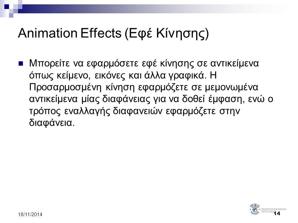 Animation Effects (Εφέ Κίνησης) Μπορείτε να εφαρμόσετε εφέ κίνησης σε αντικείμενα όπως κείμενο, εικόνες και άλλα γραφικά. Η Προσαρμοσμένη κίνηση εφαρμ