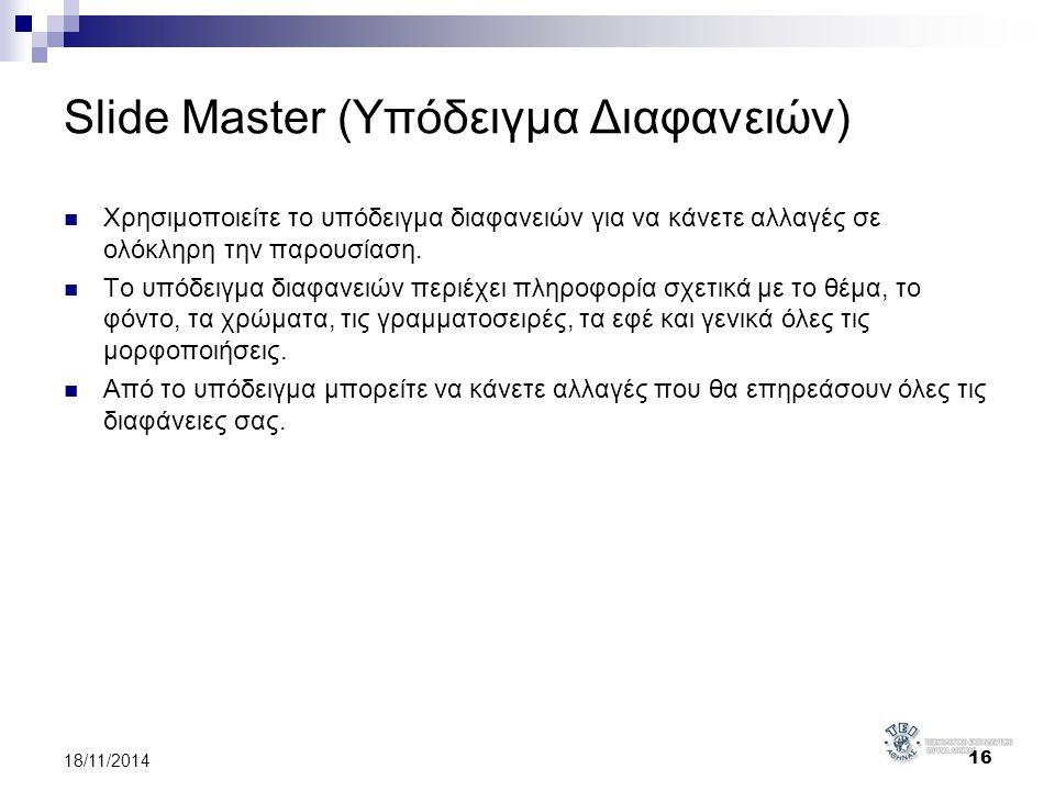 Slide Master (Υπόδειγμα Διαφανειών) Χρησιμοποιείτε το υπόδειγμα διαφανειών για να κάνετε αλλαγές σε ολόκληρη την παρουσίαση. Το υπόδειγμα διαφανειών π