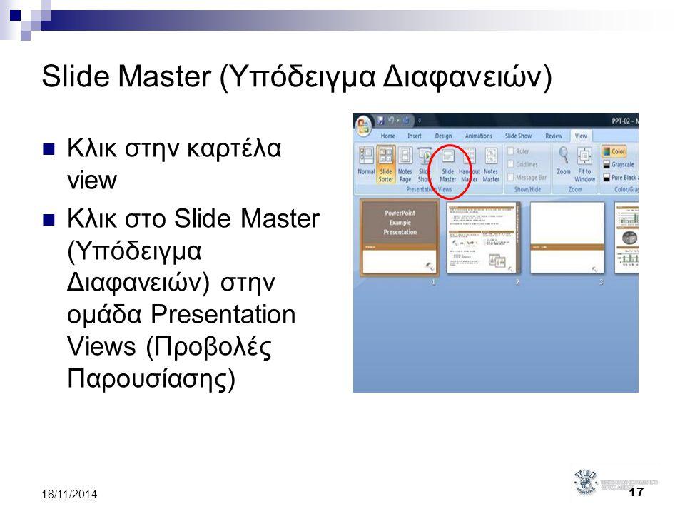 Slide Master (Υπόδειγμα Διαφανειών) Κλικ στην καρτέλα view Κλικ στο Slide Master (Υπόδειγμα Διαφανειών) στην ομάδα Presentation Views (Προβολές Παρουσ