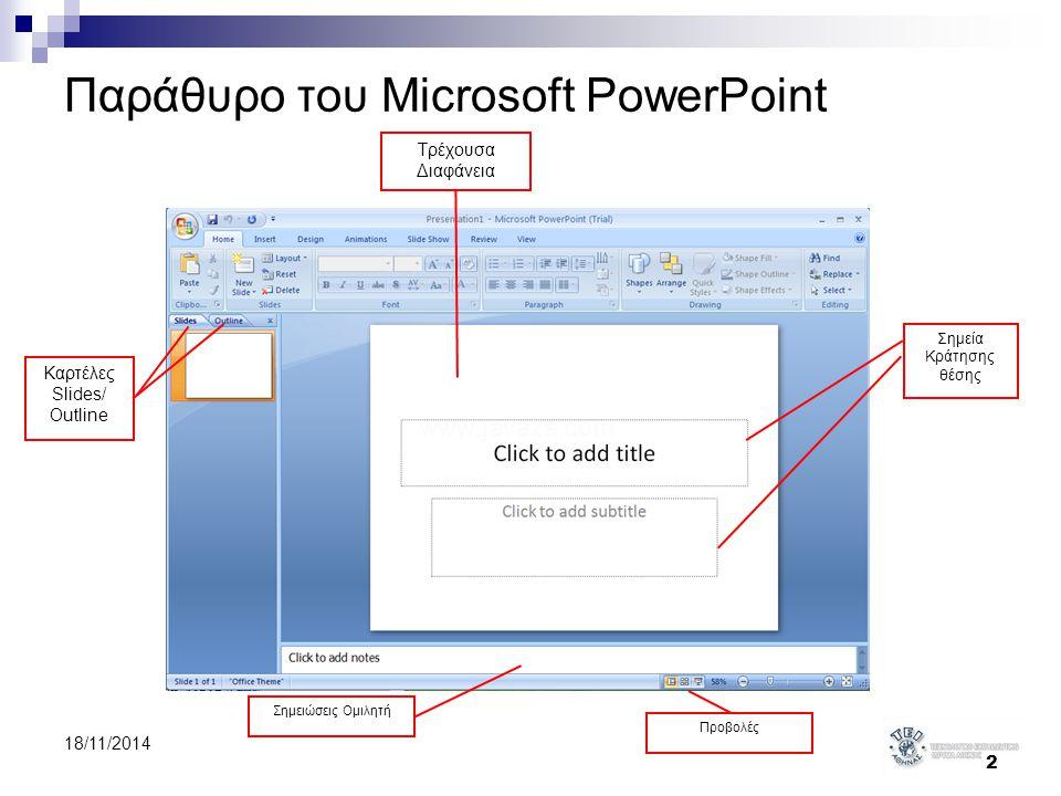 2 18/11/2014 Παράθυρο του Microsoft PowerPoint Τρέχουσα Διαφάνεια Σημεία Κράτησης θέσης Σημειώσεις Ομιλητή Καρτέλες Slides/ Outline Προβολές