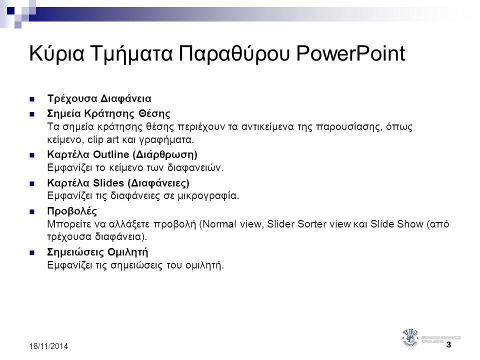 Κύρια Τμήματα Παραθύρου PowerPoint Τρέχουσα Διαφάνεια Σημεία Κράτησης Θέσης Τα σημεία κράτησης θέσης περιέχουν τα αντικείμενα της παρουσίασης, όπως κε