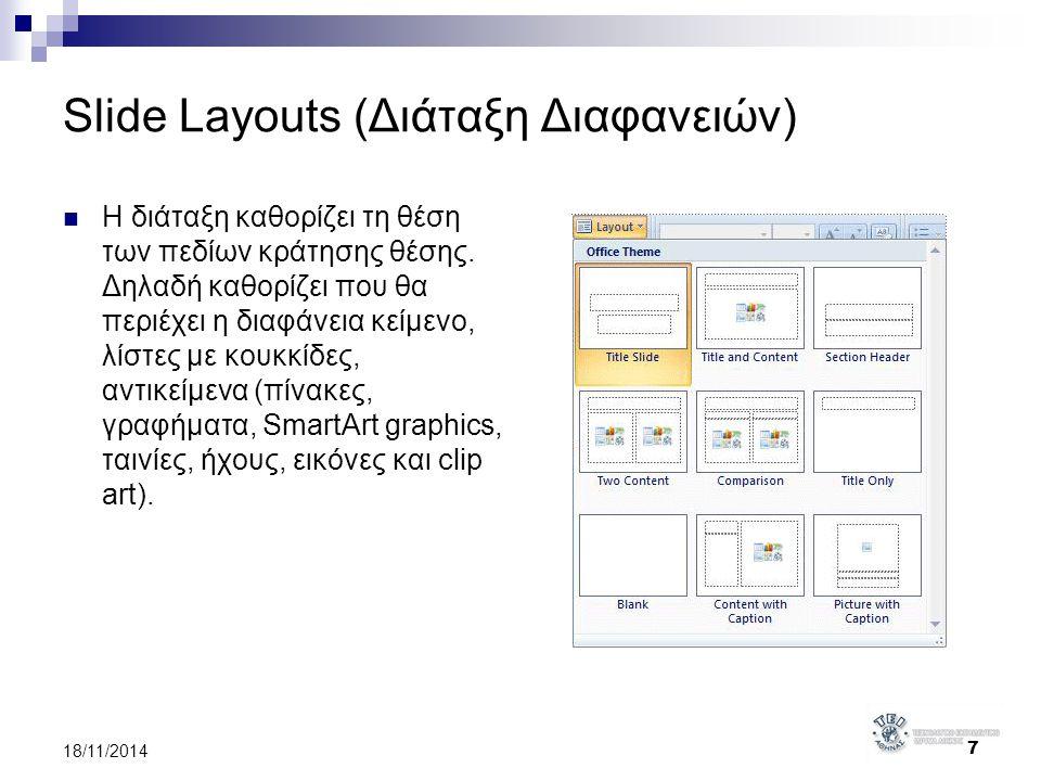 Slide Layouts (Διάταξη Διαφανειών) Η διάταξη καθορίζει τη θέση των πεδίων κράτησης θέσης. Δηλαδή καθορίζει που θα περιέχει η διαφάνεια κείμενο, λίστες