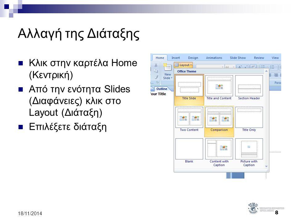 8 Αλλαγή της Διάταξης Κλικ στην καρτέλα Home (Κεντρική) Από την ενότητα Slides (Διαφάνειες) κλικ στο Layout (Διάταξη) Επιλέξετε διάταξη