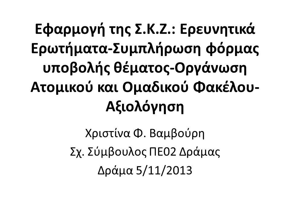 Εφαρμογή της Σ.Κ.Ζ.: Ερευνητικά Ερωτήματα-Συμπλήρωση φόρμας υποβολής θέματος-Οργάνωση Ατομικού και Ομαδικού Φακέλου- Αξιολόγηση Χριστίνα Φ.