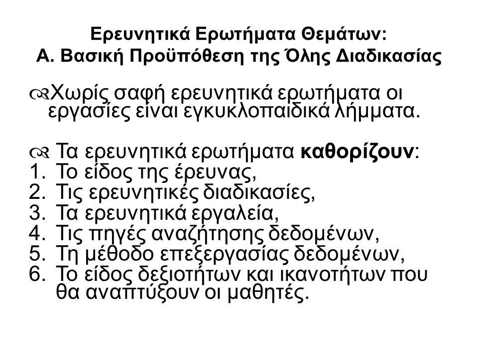 Ομαδικός Φάκελος: Τι περιέχει α) Πρόλογο β)Ημερολόγιο δράσεων της ομάδας γ) Αρμοδιότητες των μελών (ανάληψη ρόλων) δ) Κάθε είδους υλικό που χρησιμοποιήθηκε για τις απαντήσεις στα ερευνητικά ερωτήματα, ταξινομημένο στις επτά ενότητες, που αντιστοιχούν στις επτά διακριτές φάσεις τις οποίες ακολουθεί η όλη δράση της ομάδας.