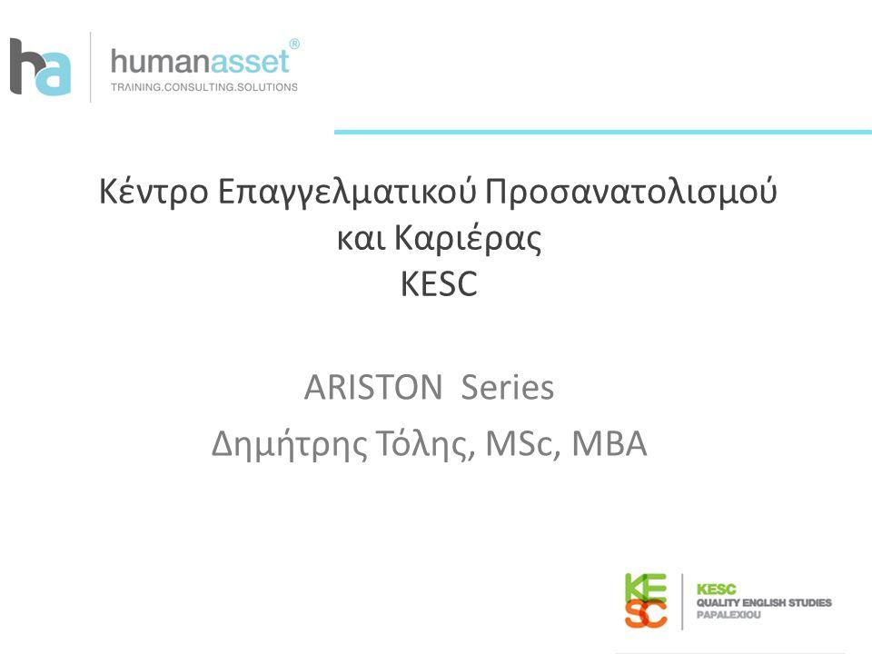 Κέντρο Επαγγελματικού Προσανατολισμού και Καριέρας KESC ARISTON Series Δημήτρης Τόλης, MSc, MBA