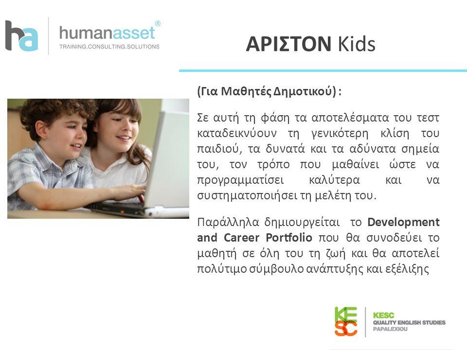 ΑΡΙΣΤΟΝ Kids (Για Μαθητές Δημοτικού) : Σε αυτή τη φάση τα αποτελέσματα του τεστ καταδεικνύουν τη γενικότερη κλίση του παιδιού, τα δυνατά και τα αδύνατ