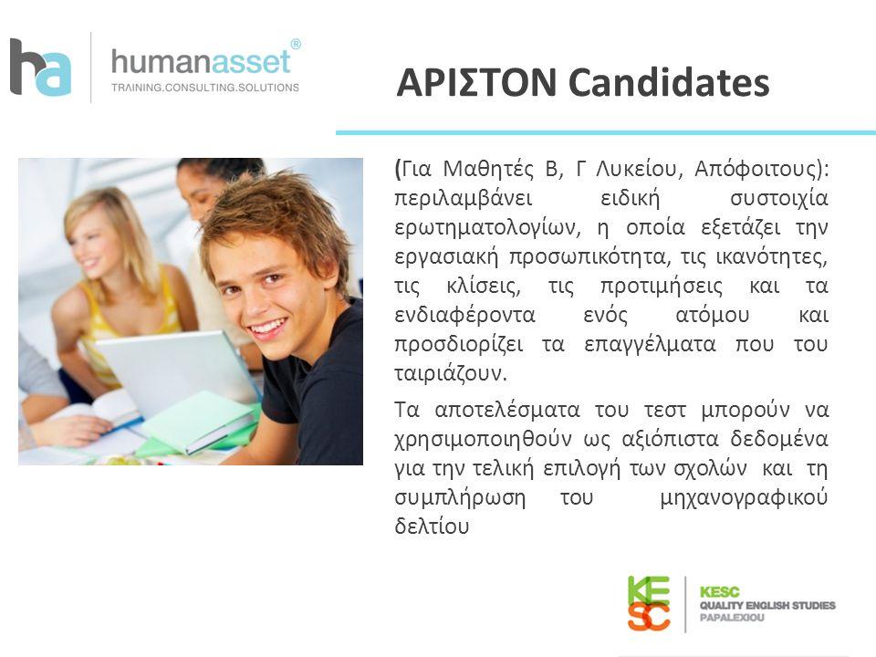 ΑΡΙΣΤΟΝ Candidates (Για Μαθητές Β, Γ Λυκείου, Απόφοιτους): περιλαμβάνει ειδική συστοιχία ερωτηματολογίων, η οποία εξετάζει την εργασιακή προσωπικότητα