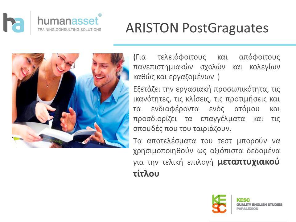 ARISTON PostGraguates (Για τελειόφοιτους και απόφοιτους πανεπιστημιακών σχολών και κολεγίων καθώς και εργαζομένων ) Εξετάζει την εργασιακή προσωπικότη