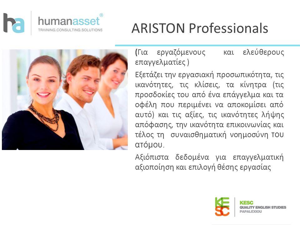 ARISTON Professionals (Για εργαζόμενους και ελεύθερους επαγγελματίες ) Εξετάζει την εργασιακή προσωπικότητα, τις ικανότητες, τις κλίσεις, τα κίνητρα (