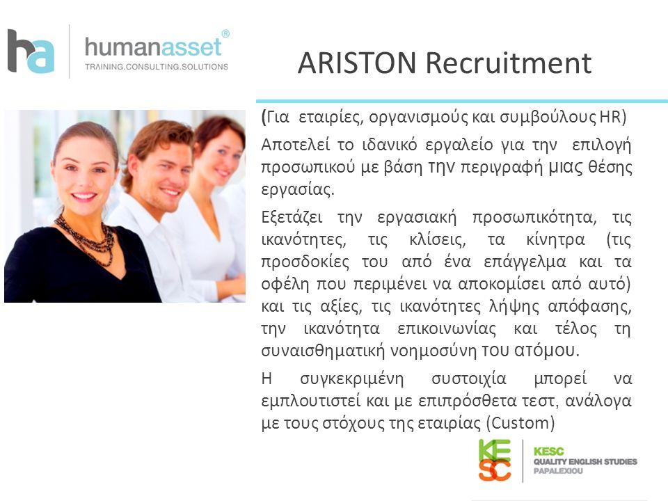 ARISTON Recruitment (Για εταιρίες, οργανισμούς και συμβούλους HR) Αποτελεί το ιδανικό εργαλείο για την επιλογή προσωπικού με βάση την περιγραφή μιας θ