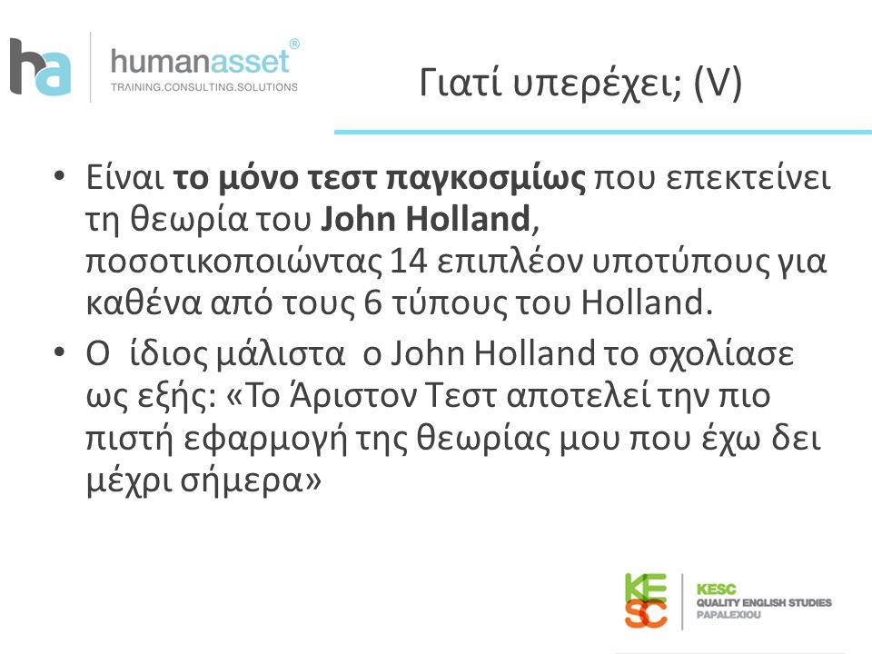 Γιατί υπερέχει; (V) Είναι το μόνο τεστ παγκοσμίως που επεκτείνει τη θεωρία του John Holland, ποσοτικοποιώντας 14 επιπλέον υποτύπους για καθένα από του