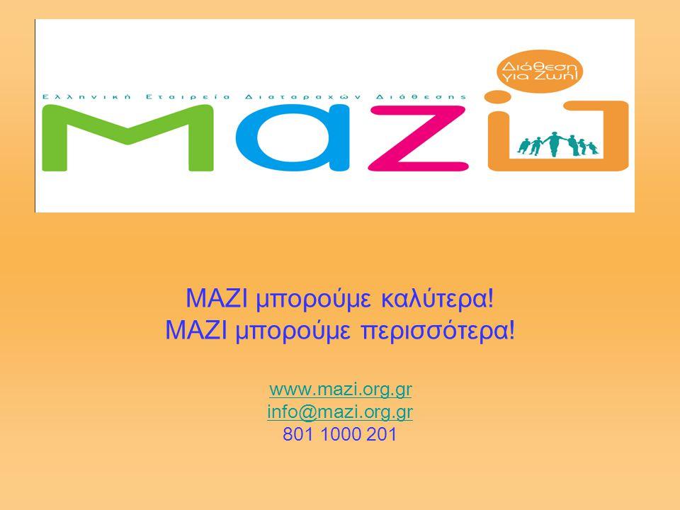 ΜΑΖΙ μπορούμε καλύτερα! ΜΑΖΙ μπορούμε περισσότερα! www.mazi.org.gr info@mazi.org.gr 801 1000 201