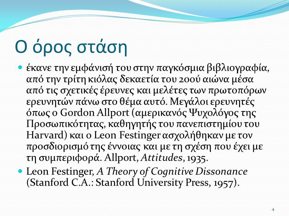 Ο όρος στάση έκανε την εμφάνισή του στην παγκόσμια βιβλιογραφία, από την τρίτη κιόλας δεκαετία του 20ού αιώνα μέσα από τις σχετικές έρευνες και μελέτε