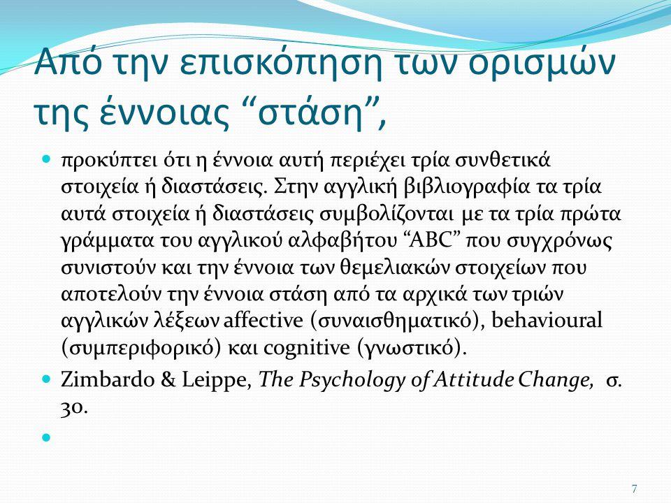 """Από την επισκόπηση των ορισμών της έννοιας """"στάση"""", προκύπτει ότι η έννοια αυτή περιέχει τρία συνθετικά στοιχεία ή διαστάσεις. Στην αγγλική βιβλιογραφ"""