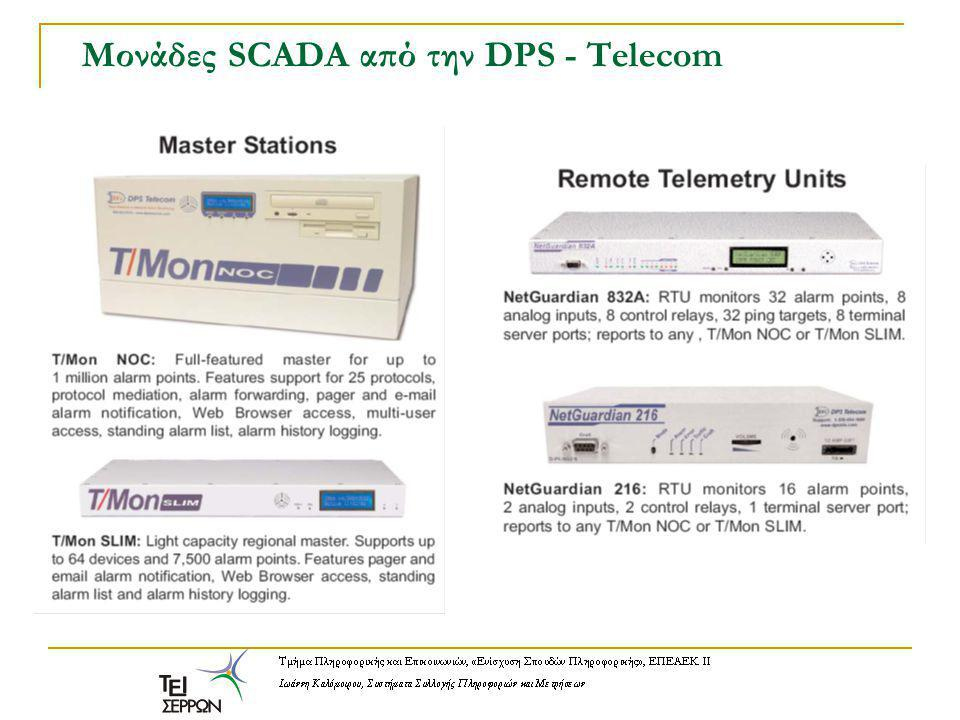 Μονάδες SCADA από την DPS - Telecom