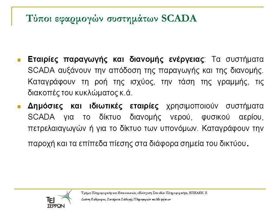 Τύποι εφαρμογών συστημάτων SCADA Εταιρίες παραγωγής και διανομής ενέργειας: Τα συστήματα SCADA αυξάνουν την απόδοση της παραγωγής και της διανομής.
