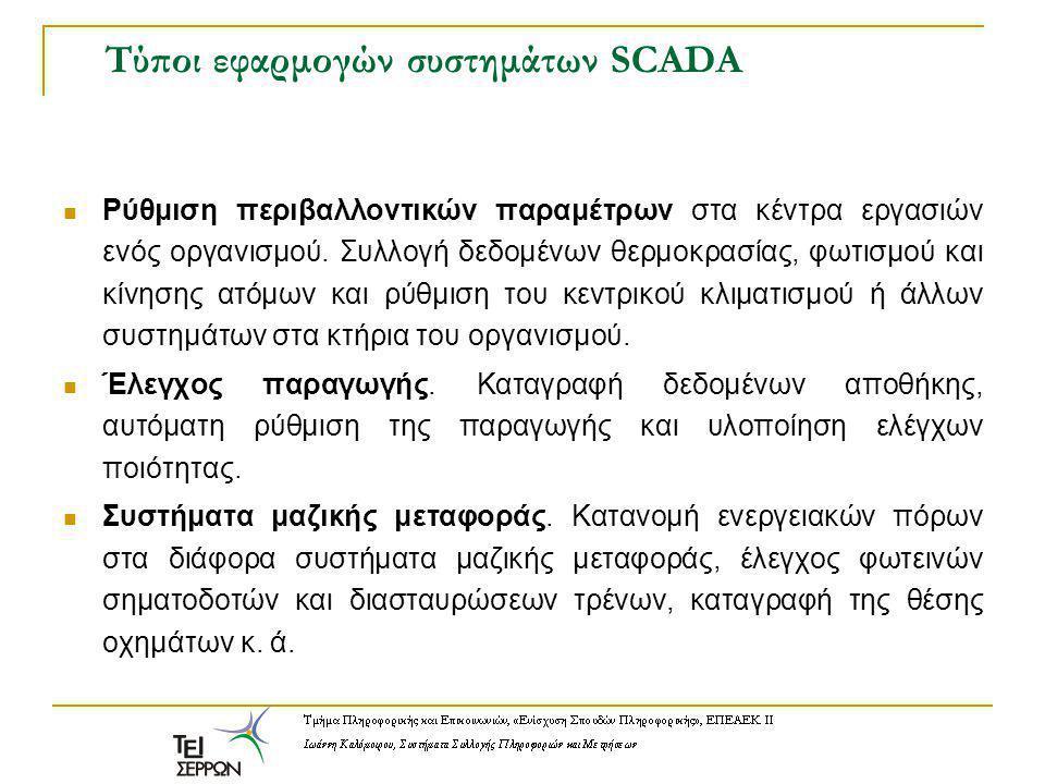 Τύποι εφαρμογών συστημάτων SCADA Ρύθμιση περιβαλλοντικών παραμέτρων στα κέντρα εργασιών ενός οργανισμού.
