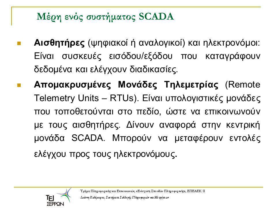 Μέρη ενός συστήματος SCADA Αισθητήρες (ψηφιακοί ή αναλογικοί) και ηλεκτρονόμοι: Είναι συσκευές εισόδου/εξόδου που καταγράφουν δεδομένα και ελέγχουν διαδικασίες.