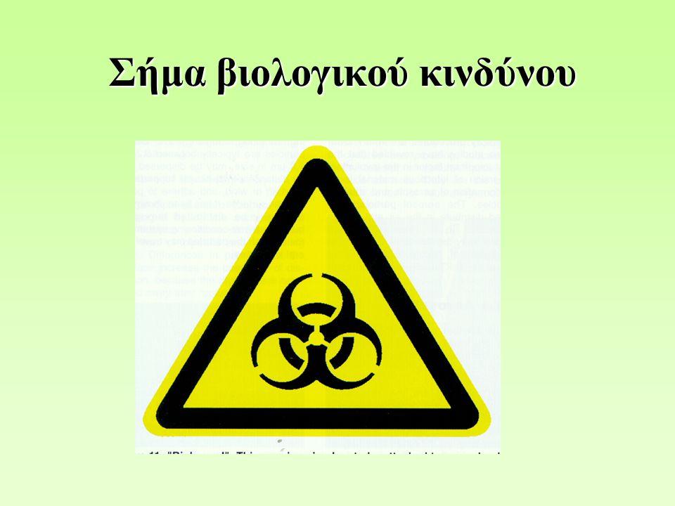 Σήμα βιολογικού κινδύνου