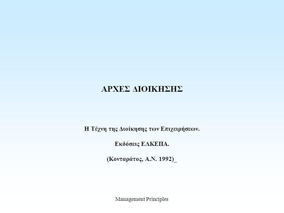 Management Principles ΑΡΧΕΣ ΔΙΟΙΚΗΣΗΣ Η Τέχνη της Διοίκησης των Επιχειρήσεων. Εκδόσεις ΕΛΚΕΠΑ. (Κονταράτος, Α.Ν. 1992)_