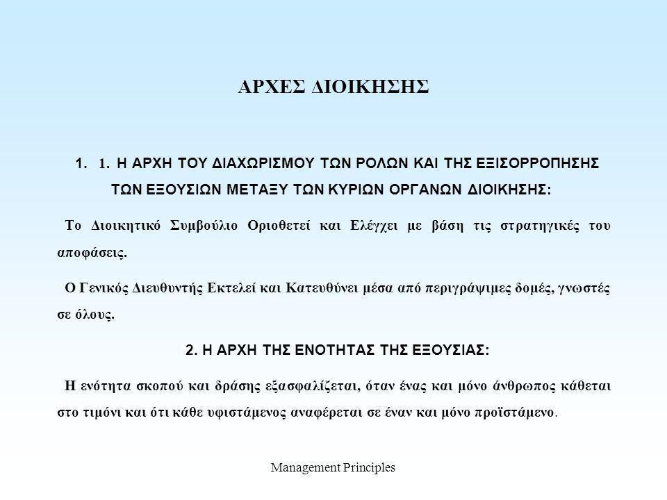 Management Principles 1. 1. Η ΑΡΧΗ ΤΟΥ ΔΙΑΧΩΡΙΣΜΟΥ ΤΩΝ ΡΟΛΩΝ ΚΑΙ ΤΗΣ ΕΞΙΣΟΡΡΟΠΗΣΗΣ ΤΩΝ ΕΞΟΥΣΙΩΝ ΜΕΤΑΞΥ ΤΩΝ ΚΥΡΙΩΝ ΟΡΓΑΝΩΝ ΔΙΟΙΚΗΣΗΣ: Το Διοικητικό Συμ