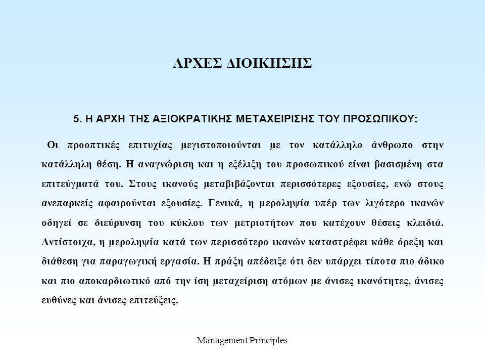 Management Principles 5. Η ΑΡΧΗ ΤΗΣ ΑΞΙΟΚΡΑΤΙΚΗΣ ΜΕΤΑΧΕΙΡΙΣΗΣ ΤΟΥ ΠΡΟΣΩΠΙΚΟΥ: Οι προοπτικές επιτυχίας μεγιστοποιούνται με τον κατάλληλο άνθρωπο στην κ