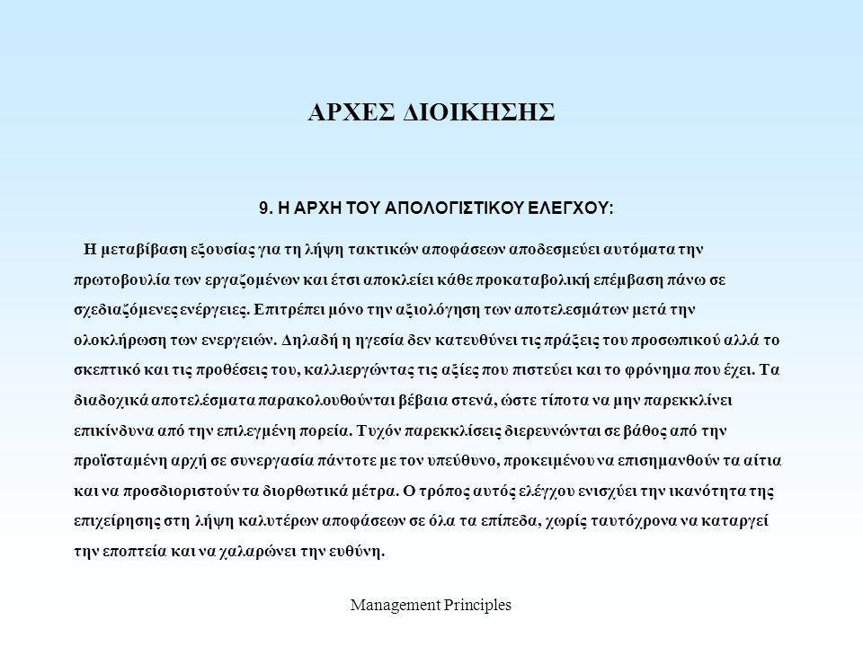 Management Principles 9. Η ΑΡΧΗ ΤΟΥ ΑΠΟΛΟΓΙΣΤΙΚΟΥ ΕΛΕΓΧΟΥ: Η μεταβίβαση εξουσίας για τη λήψη τακτικών αποφάσεων αποδεσμεύει αυτόματα την πρωτοβουλία τ