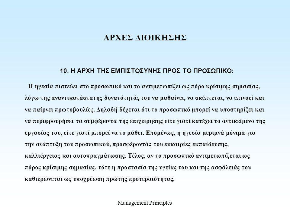Management Principles 10. Η ΑΡΧΗ ΤΗΣ ΕΜΠΙΣΤΟΣΥΝΗΣ ΠΡΟΣ ΤΟ ΠΡΟΣΩΠΙΚΟ: Η ηγεσία πιστεύει στο προσωπικό και το αντιμετωπίζει ως πόρο κρίσιμης σημασίας, λ