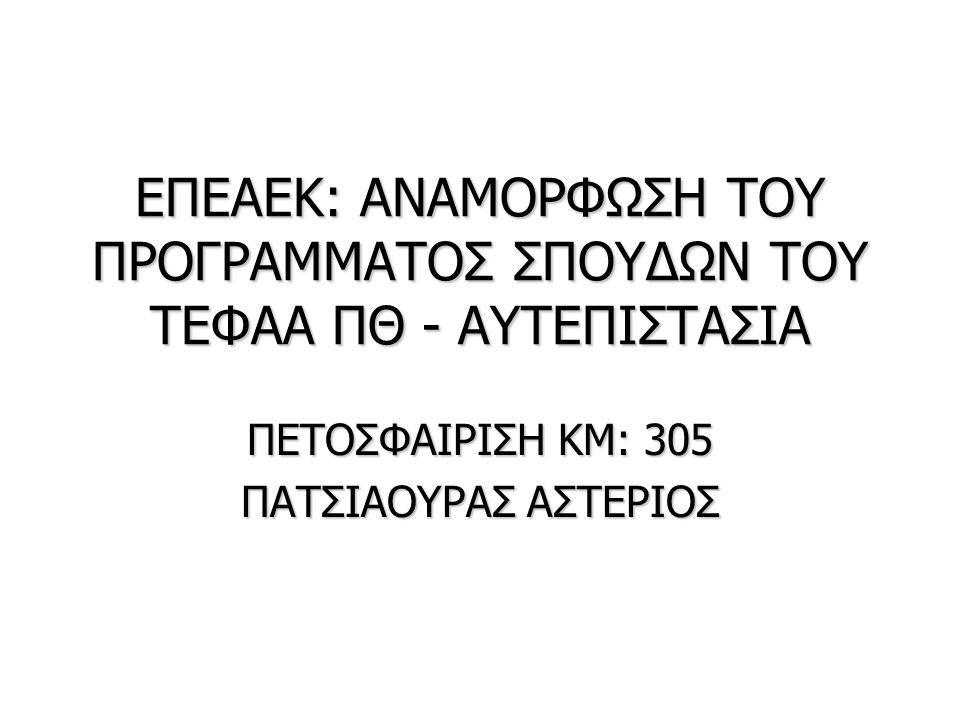 ΣΥΣΤΗΜΑΤΑ ΣΥΝΘΕΣΗΣ ΚΑΙ ΠΑΙΧΝΙΔΙΟΥ 2:2:2 Το σύστημα σύνθεσης και παιχνιδιού 2:2:2 είναι η εξελιγμένη μορφή του συστήματος 4:2 Περιλαμβάνει 2 πασαδόρους, 2 ακραίους επιθετικούς και 2 κεντρικούς μπλοκέρ Ο πασαδόρος παίζει στη θέση 2 του γηπέδου όταν είναι μπροστά και στη θέση 1 όταν είναι πίσω Στην άμυνα χρησιμοποιείται το αμυντικό σύστημα με το 6 πίσω, ενώ υπάρχει και επιθετική κάλυψη (ντουμπλάζ) του παίκτη που καρφώνει Η υποδοχή του σερβίς γίνεται σε σχηματισμό W ή U και είναι πενταμελής ή τετραμελής