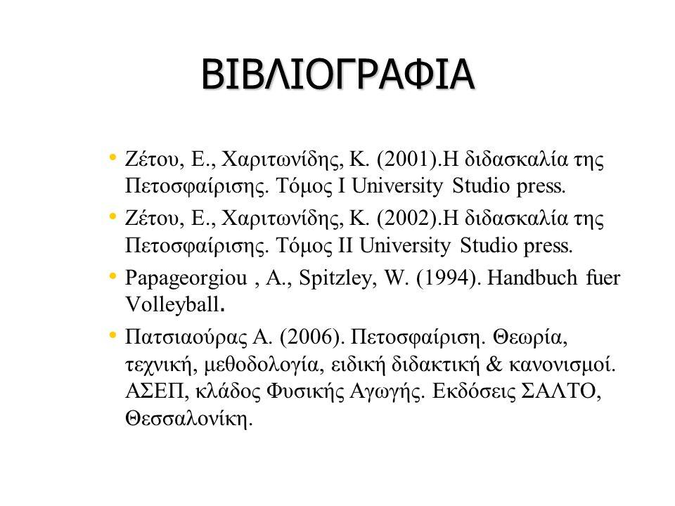 ΒΙΒΛΙΟΓΡΑΦΙΑ Ζέτου, Ε., Χαριτωνίδης, Κ. (2001).Η διδασκαλία της Πετοσφαίρισης. Τόμος Ι University Studio press. Ζέτου, Ε., Χαριτωνίδης, Κ. (2002).Η δι