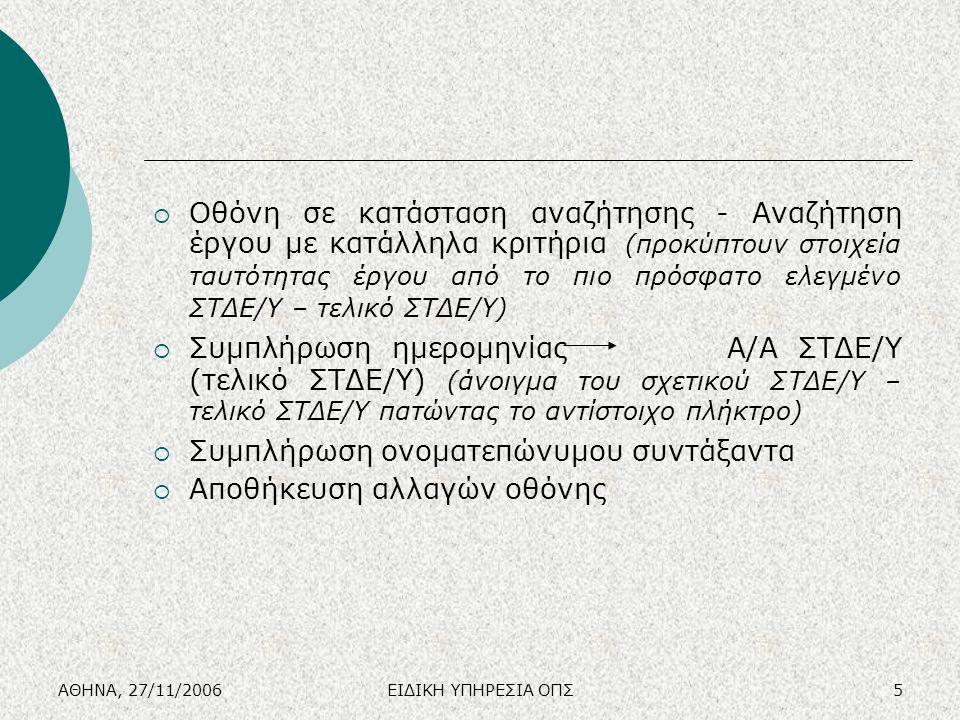 ΑΘΗΝΑ, 27/11/2006ΕΙΔΙΚΗ ΥΠΗΡΕΣΙΑ ΟΠΣ5  Οθόνη σε κατάσταση αναζήτησης - Αναζήτηση έργου με κατάλληλα κριτήρια (προκύπτουν στοιχεία ταυτότητας έργου απ