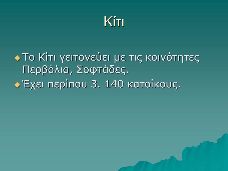 Κίτι  Το Κίτι γειτονεύει με τις κοινότητες Περβόλια, Σοφτάδες.  Έχει περίπου 3. 140 κατοίκους.