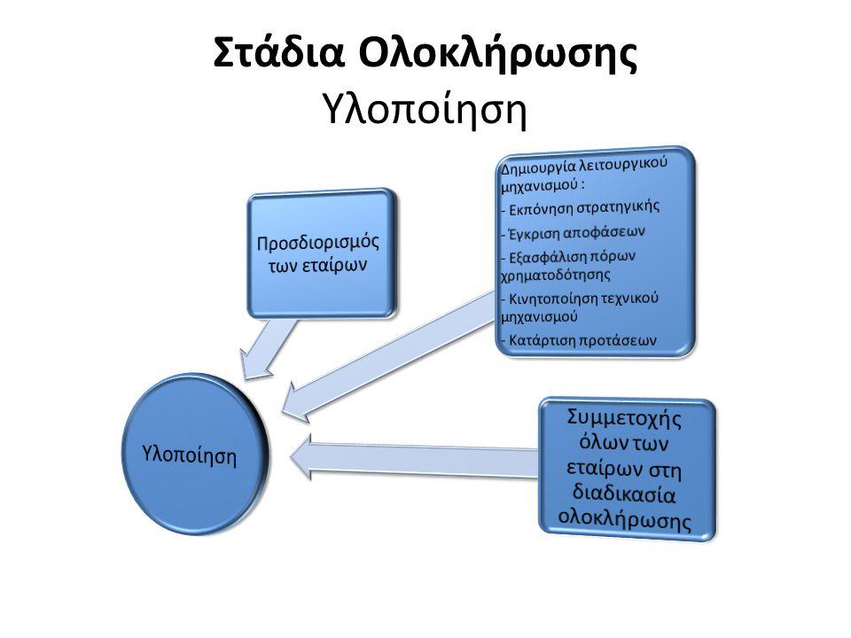 Φορείς της διαδικασίας ολοκλήρωσης Ο κύριος του έργου: αποφασίζει για τη στρατηγική ολοκλήρωσης, εξασφαλίζει τους οικονομικούς πόρους και ελέγχει την καλή εκτέλεση των εργασιών (το εκτελεστικό όργανο) Ένα όργανο / επιτροπή στρατηγικής καθοδήγησης: συγκεντρώνει τα αιρετά πρόσωπα αναφοράς και τους γενικούς διευθυντές ή τους επικεφαλής των διαφόρων υπηρεσιών, καθορίζει τη στρατηγική των κυρίων των έργων, χαράζει τις κατευθύνσεις και εγκρίνει τα κύρια στάδια της διαδικασίας ολοκλήρωσης Ένα όργανο/ τεχνική επιτροπή: προετοιμασία των αποφάσεων της διευθύνουσας επιτροπής ως προς τις τεχνικές πτυχές της ολοκλήρωσης Συνδεδεμένος φορέας: εξεύρεση των τεχνικών δεξιοτήτων που απαιτεί το πρόγραμμα δράσης.