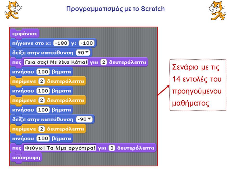 Προγραμματισμός με το Scratch Σενάριο με τις 14 εντολές του προηγούμενου μαθήματος