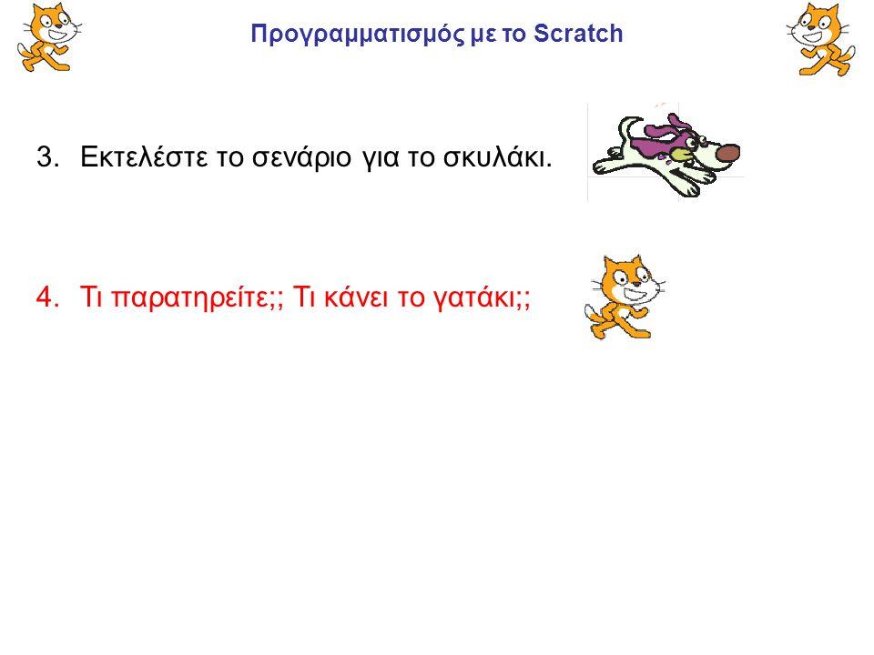 Προγραμματισμός με το Scratch 3.Εκτελέστε το σενάριο για το σκυλάκι. 4.Τι παρατηρείτε;; Τι κάνει το γατάκι;;