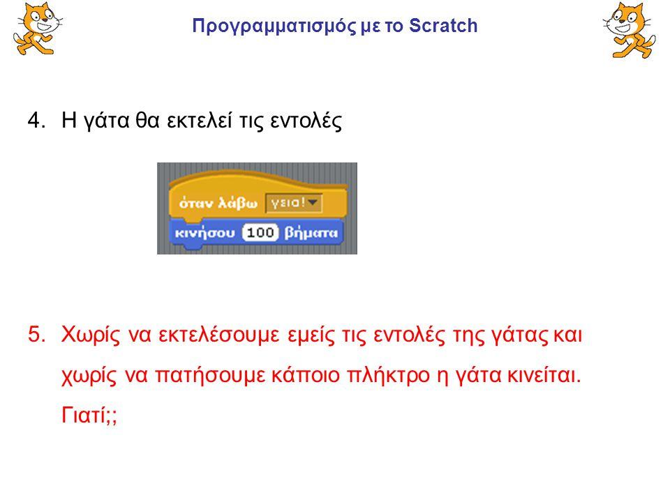 Προγραμματισμός με το Scratch 4.Η γάτα θα εκτελεί τις εντολές 5.Χωρίς να εκτελέσουμε εμείς τις εντολές της γάτας και χωρίς να πατήσουμε κάποιο πλήκτρο