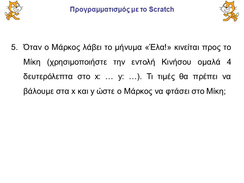 Προγραμματισμός με το Scratch 5.Όταν ο Μάρκος λάβει το μήνυμα «Έλα!» κινείται προς το Μίκη (χρησιμοποιήστε την εντολή Κινήσου ομαλά 4 δευτερόλεπτα στο