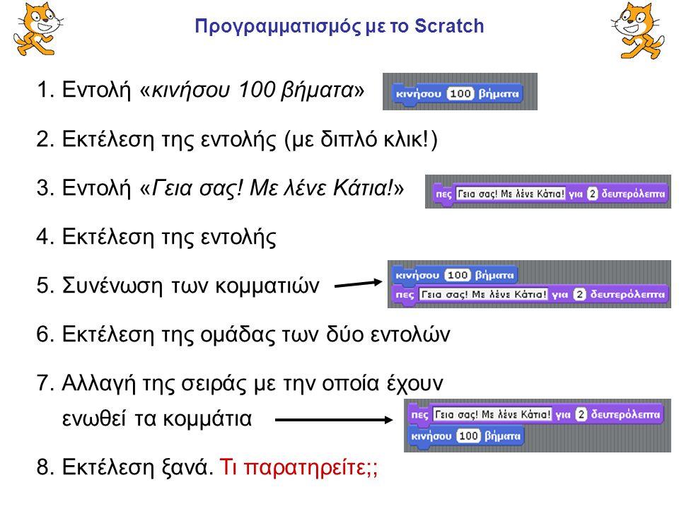 Προγραμματισμός με το Scratch 9.Εντολή «περίμενε 2 δευτερόλεπτα» 10.Συνένωση της εντολής κάτω από τις προηγούμενες 11.Εντολή «κινήσου 100 βήματα» 12.Συνένωση της εντολής κάτω από τις προηγούμενες 13.Εκτέλεση της ομάδας των τεσσάρων εντολών.