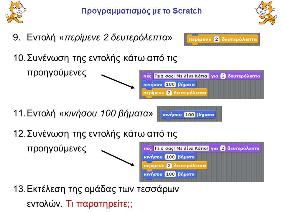 Προγραμματισμός με το Scratch 14.Εντολές «περίμενε 2 δευτερόλεπτα» και «κινήσου 100 βήματα».
