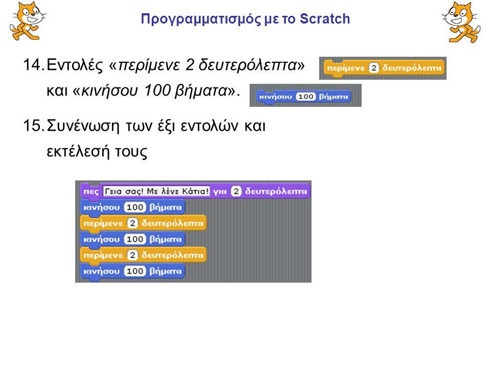 Προγραμματισμός με το Scratch 5.Όταν ο Μάρκος λάβει το μήνυμα «Έλα!» κινείται προς το Μίκη (χρησιμοποιήστε την εντολή Κινήσου ομαλά 4 δευτερόλεπτα στο x: … y: …).