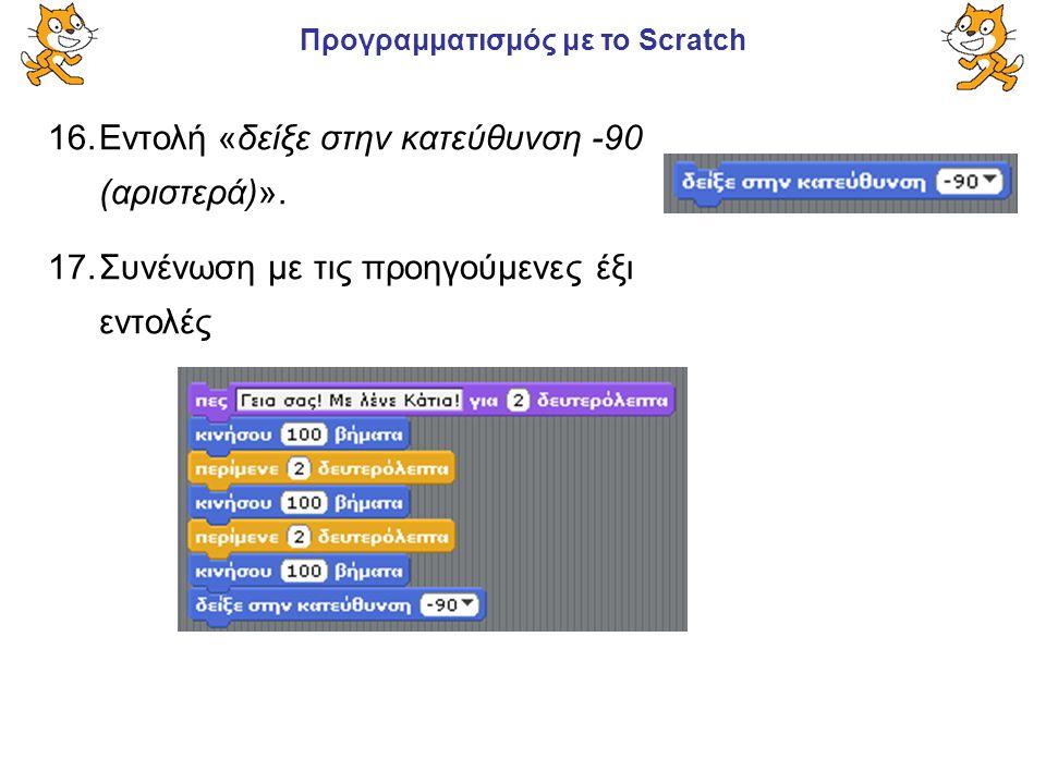 Προγραμματισμός με το Scratch 3.Εκτελέστε τα δύο καινούρια σενάρια (διπλό κλικ στις εντολές).