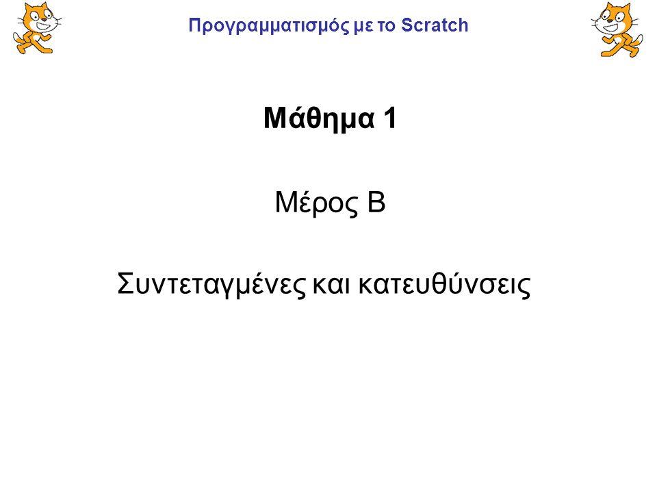 Προγραμματισμός με το Scratch Συντεταγμένες και κατευθύνσεις Μάθημα 1 Μέρος Β