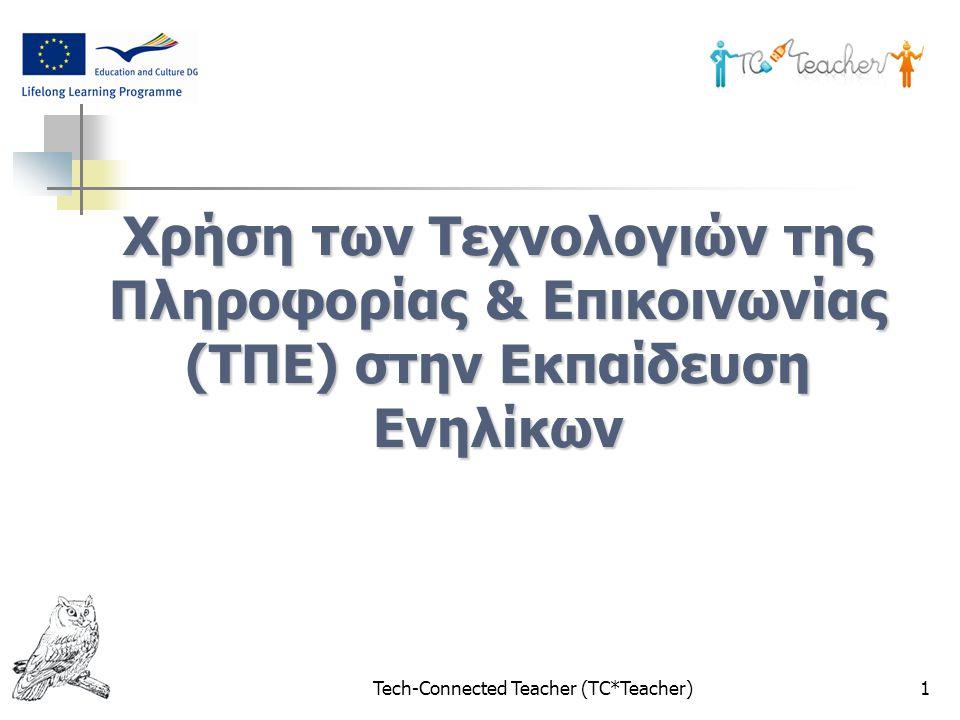 Tech-Connected Teacher (TC*Teacher)1 Χρήση των Τεχνολογιών της Πληροφορίας & Επικοινωνίας (ΤΠΕ) στην Εκπαίδευση Ενηλίκων